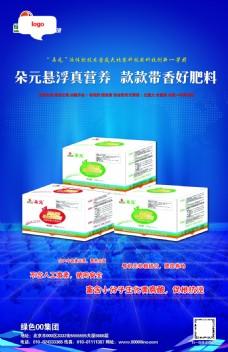 农药产品广告