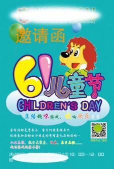 6.1儿童节