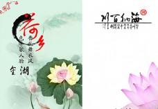 封面水墨中国风画册图片