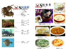 菜谱单页设计图片