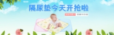 母婴用品类海报
