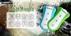 防水MP3电子产品