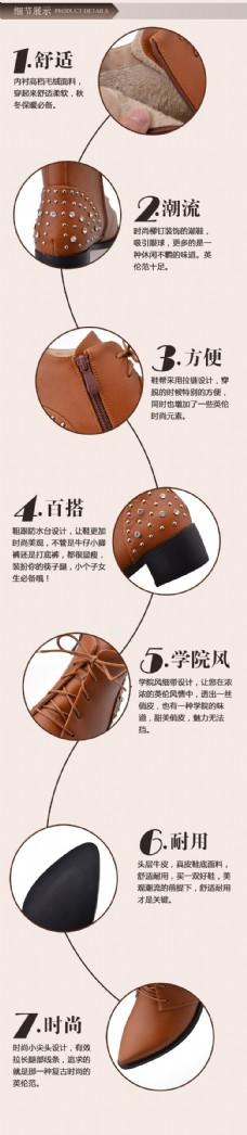 英伦女鞋详情页细节展示