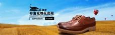 淘宝男鞋店铺布洛克雕花皮鞋海报
