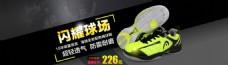 淘宝球鞋促销海报设计PSD素材
