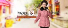 冬季中老年棉服淘宝女装海报
