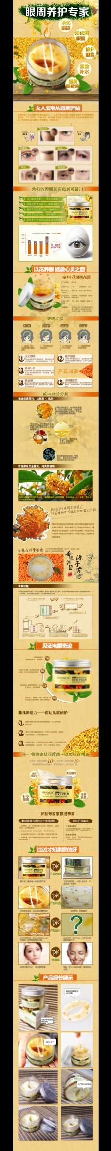 金桂花详情页