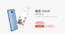天猫淘宝手机海报促销广告