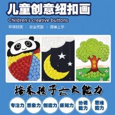 儿童创意纽扣画宝贝详情页设计