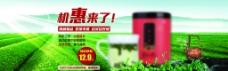 茶饮茶叶促销展示海报