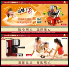 淘宝咖啡机促销海报