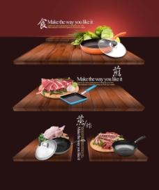 肉类美食活动促销海报