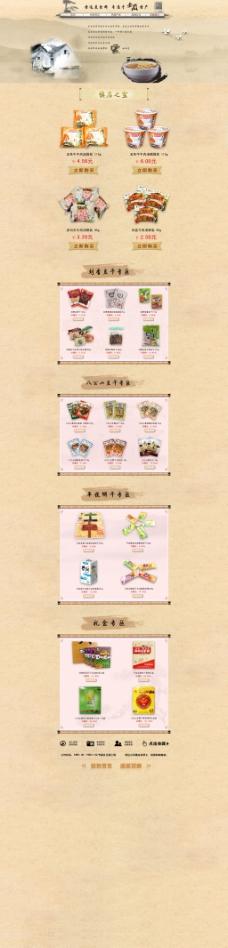 淘宝美味零食店铺详情页海报