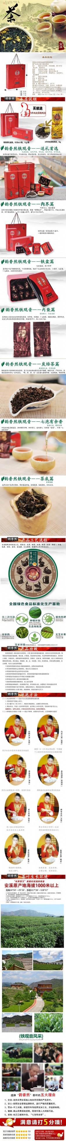 茶叶淘宝详情页图片