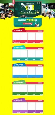 淘宝天猫京东致青春海报文艺撞色调年轻活力