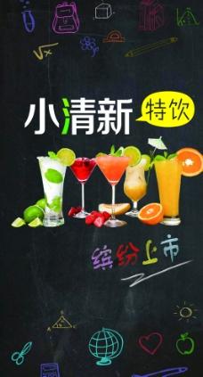 手绘pop字体鲜榨果汁