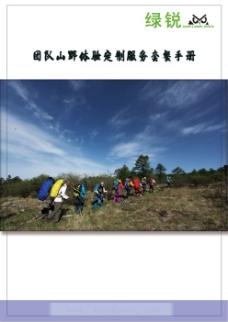 宣传册封面
