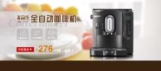 咖啡机促销海报高清PSD下载