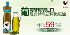 橄榄油手机端促销海报