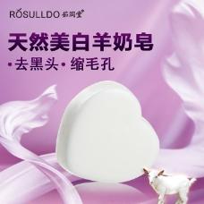 心形山羊奶手工皂
