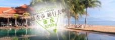 芽庄旅游海报彩页淘宝天猫banner设计
