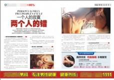 医疗杂志 妇科杂志 高端杂志 性病梅毒
