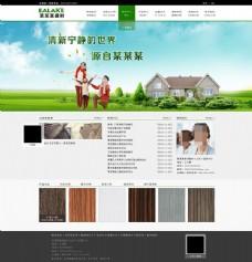 建材企业网页