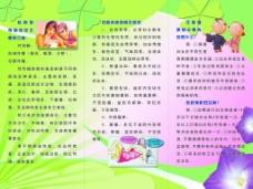 计划生育宣传页