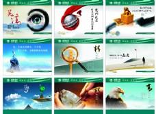 国家电网广告展板模板设计矢量素材