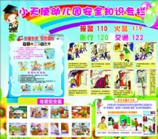 幼儿园安全知识专栏图片