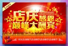 店庆大促销海报设计矢量素材