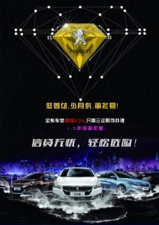 东风雪铁龙海报免费下载