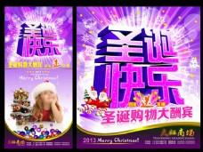 紫色夢幻圣誕節海報設計PSD素材
