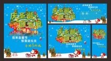圣诞元旦促销海报设计矢量素材