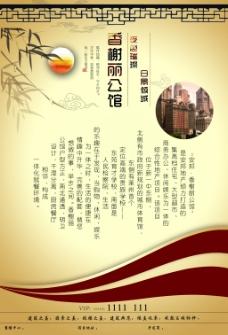 中秋房地产中国风单页PSD分层素材