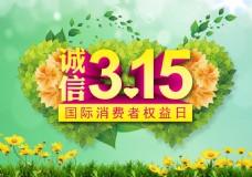 315消费者权益日海报模板PSD素材