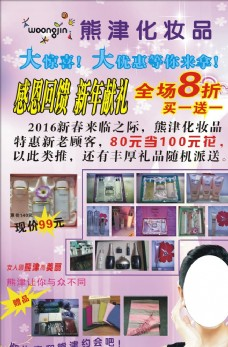 熊津海报图片