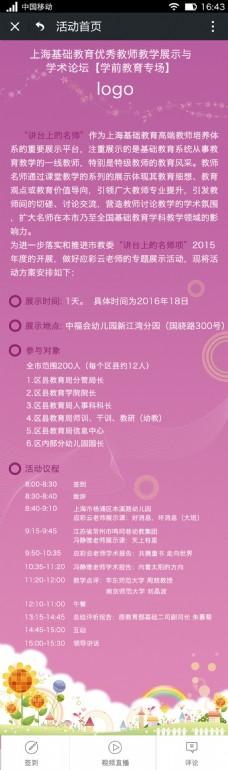 微信公众号活动页面设计