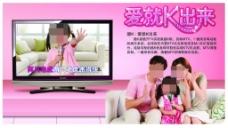 创维电视宣传