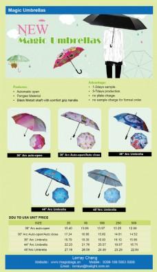 雨伞EDM