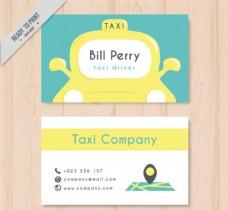 出租车司机名片