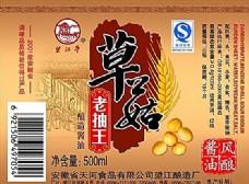 食品包装设计 包装模板 分层素材 PSD格式_0023