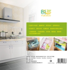 EVA橱柜垫包装纸定制包装卡纸