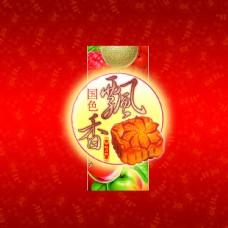 中秋月饼包装设计图片