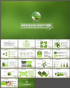 绿色环保PPT模板下载