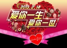 情人节促销海报设计PSD分层素材