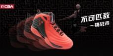 CBA挑战者运动鞋图片