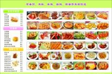 小吃价目表图片