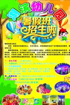 幼兒園暑假報名海報圖片