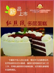 蛋糕海報圖片